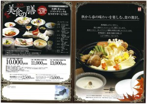 草津温泉ホテル一井2011春表
