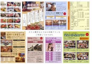 草津温泉ホテル櫻井宿泊プラン