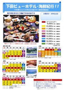 下田ビューホテル2011