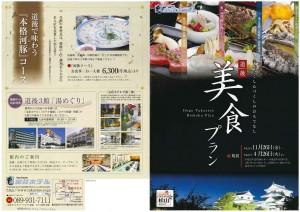 道後温泉宝荘ホテル2011美食プラン表