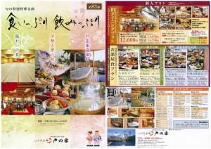 戸田家食いっぷり飲みっぷりプラン2011