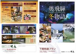 新平湯・焼岳温泉奥飛騨ガーデンホテル焼岳