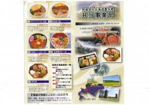 北海道農水産のお弁当
