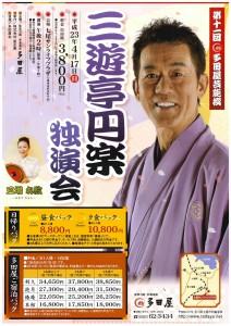 和倉多田屋/三遊亭円楽独演会