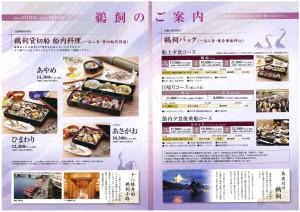 岐阜観光ホテル十八楼