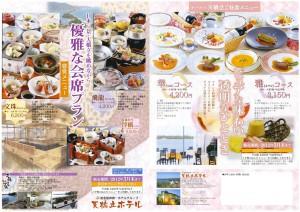 天橋立ホテル昼食