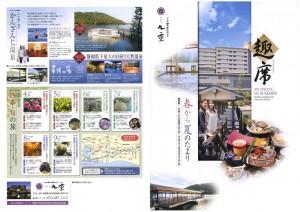 舘山寺温泉ホテル九重