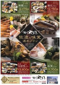 相川やまきホテル佐渡の味覚通年プラン