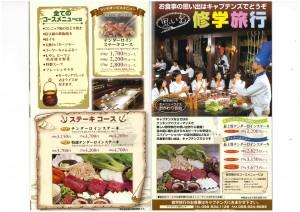 沖縄のレストランキャプテンズグループ