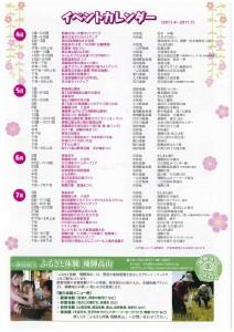 飛騨高山イベントカレンター2011年4月~7月