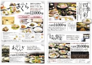 草津温泉ホテル一井宿泊プラン2011年夏秋