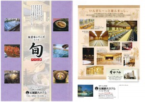 片山津温泉加賀観光ホテル