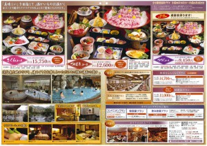 きぬ川スパホテル三日月