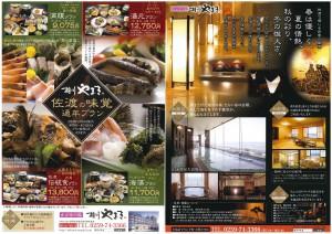 相川やまきホテル