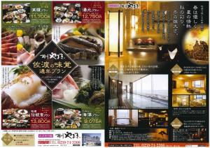 佐渡島相川やまきホテル
