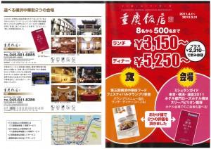 横浜中華街 重慶飯店