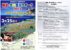 輪島・里山里海ウォーク2012