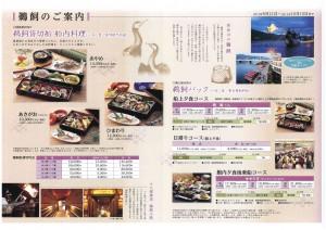 長良川温泉十八楼