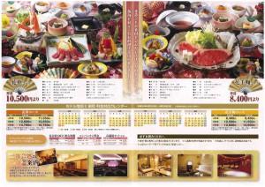 ホテル鬼怒川御苑