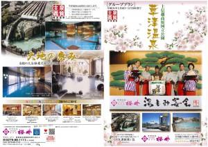 草津温泉ホテル櫻井