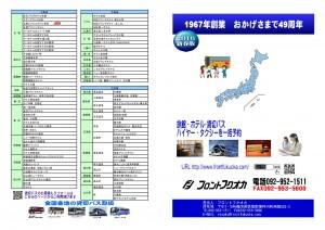 メンバー表2016新春版0001