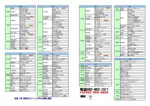 メンバー表2016新春版0002