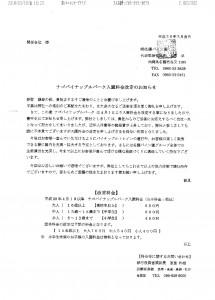 ナゴパイナップルパーク料金改定
